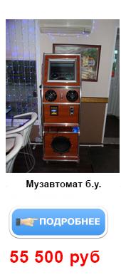 кнопочный музыкальный автомат